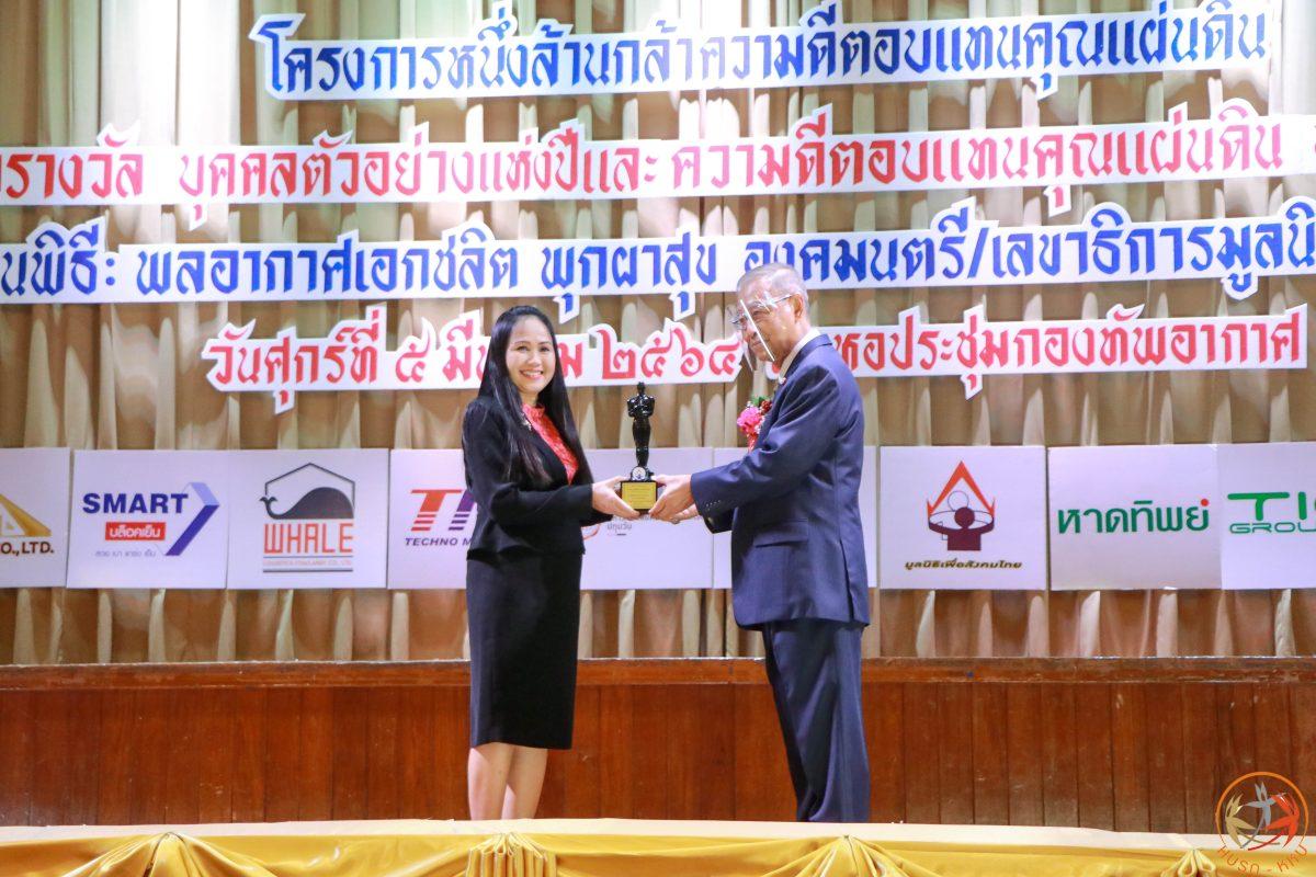 รศ.ดร.อรทัย เพียยุระ รับมอบรางวัล รางวัลบุคคลตัวอย่างแห่งปี ประจำปี 2564